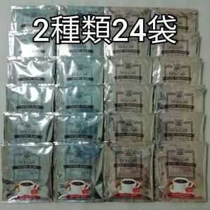 2種類24袋 澤井珈琲 ドリップコーヒー