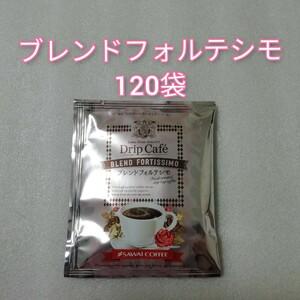 120袋 ブレンドフォルテシモ 澤井珈琲 ドリップコーヒー