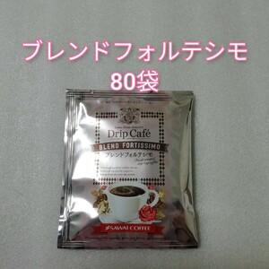 80袋 ブレンドフォルテシモ 澤井珈琲 ドリップコーヒー