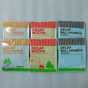 3種類6袋 辻本珈琲 デカフェ カフェインレスコーヒー ドリップコーヒー