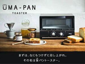 【新品未開封】タイガー うまパントースター KAE-G13NK マットブラック クーポン キャンペーン対象