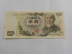 1000円札(ピン札)伊藤博文 ③