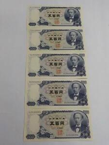 500円札(ピン札)5枚 岩倉具視  ⑤