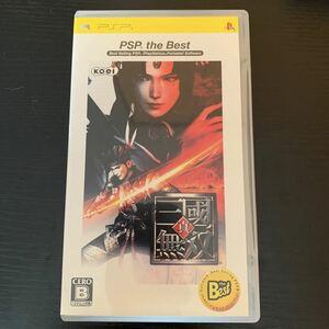 【PSP】 真・三國無双 [PSP the Best]