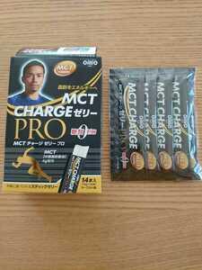 日清オイリオ MCT チャージゼリー 15g×19本 スティックゼリー ヨーグルト味