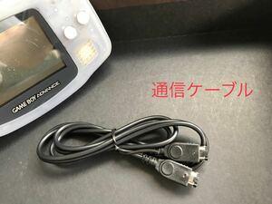 ゲームボーイアドバンス GBASP 通信ケーブル