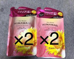 ひまわりHIMAWARIヒマワリ グロス&リペアシャンプーコンディショナー詰め替え4点