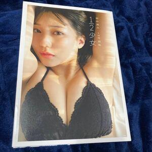 HKT48 田中美久1st写真集 「1/2少女」 Amazon限定オリジナルカバーVer. ファースト写真集 水着