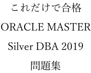 ORACLE MASTER Silver DBA 2019 Oracle Database Administration I 1Z0-082-JPN 試験問題集約99問
