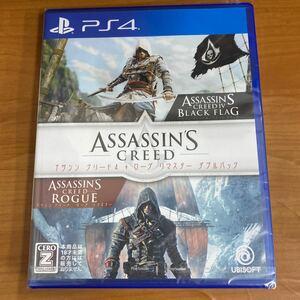 新品未開封 PS4 アサシンクリード4 + ローグ リマスター ダブルパック