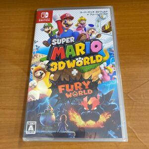 新品未開封 Switch スーパーマリオ3Dワールド + フューリーワールド