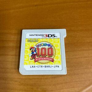 3DS マリオパーティ 100 ソフトのみ