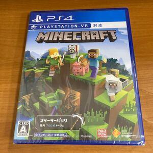 新品未開封 PS4 マインクラフト スターターパック