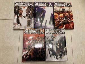 進撃の巨人 29-33巻 5冊セット レンタル落ち