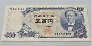 ★旧紙幣 [ 岩倉具視 500円札 ] <記番号:WT-W券> 透かし入 五百円札