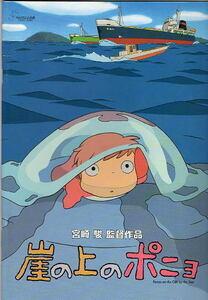 『崖の上のポニョ』映画パンフレット・A4/宮崎駿監督/スタジオジブリ