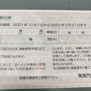 ☆東海汽船株主優待乗船35%割引券1枚 ばら売り3個  有効期限 3/31迄