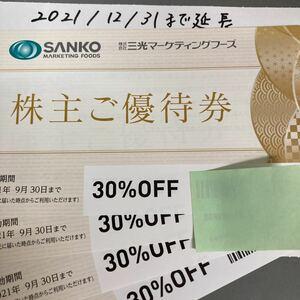 三光マーケティングフーズ 株主優待 割引券 30%OFF 優待券 4枚