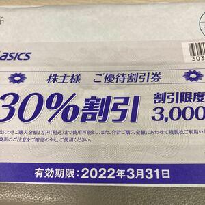 ★即決 アシックス 株主優待割引券1枚(30%割引) 4枚あり 有効期限2022年3月31日まで