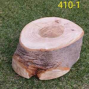 【異型】 欅 バトニング台 薪割り台 作業台 (410)
