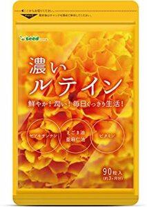 約3ケ月分 シードコムス 濃い ルテイン サプリメント 約3ケ月分 90粒 ルテイン サプリ 亜麻仁油 エゴマ油 ビタミンA ビ