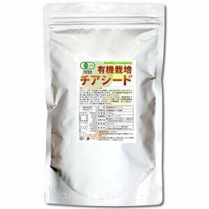有機栽培 オーガニック チアシード300g「アフラトキシン検査 残留農薬検査 異物選別 殺菌工程全て日本国内にて実施 オメガ3含
