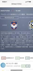 アルビレックス新潟vs磐田 11月3日 S自由席 デンカビッグスワン 送料無料 QRコード 1枚のみ