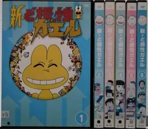 DVD 新・ど根性ガエル 全6巻セット(原作:吉沢やすみ)野沢雅子,戸田恵子/レンタル版