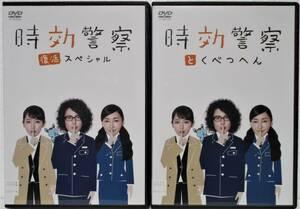 DVD 時効警察 復活スペシャル+とくべつへん 2巻セット(オダギリジョー,麻生久美子,江口のりこ)レンタル版