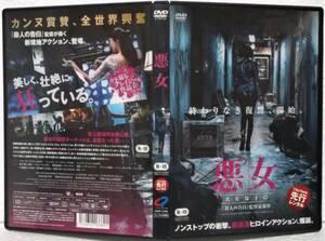DVD 悪女 AKUJO(日本語吹替)キム・オクビン,シン・ハギュン,ソンジュン/レンタル版