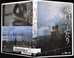 DVD 火口のふたり(荒井晴彦:監督)柄本佑,瀧内公美/レンタル版