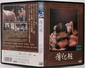 DVD 薄化粧(五社英雄:監督)緒形拳,松本伊代,浅野温子,藤真利子/レンタル版