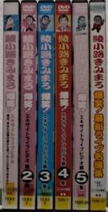 DVD 綾小路きみまろ(6巻セット)爆笑!エキサイトライブビデオ 全5巻&最新ライブ名演集/レンタル版