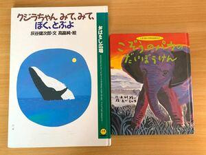 絵本 こぞうのパウのだいぼうけん&クジラちゃん みて、みて、ぼく、とぶよセット