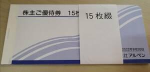 最新 アルペン 株主優待券 7500円分(500円券x15枚) 有効期限2022/9/30 送料無料 匿名