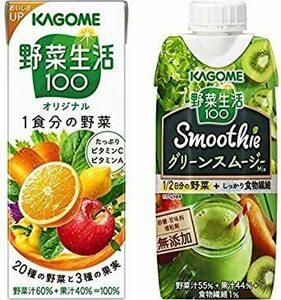 新品カゴメ 野菜生活100 オリジナル 200ml×24本 + カゴメ 野菜生活100 Smoothie(スムージーAVPF