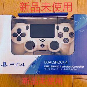 PS4 ワイヤレスコントローラー(DUALSHOCK4) CUH-ZCT2J11 新品 グレイシャーホワイト