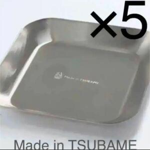 燕 メイドインツバメ 薬味小皿5枚 日本製