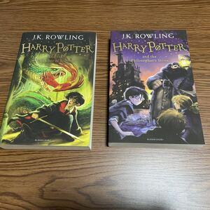 ハリーポッター 小説 英語版 賢者の石と秘密の部屋 2冊セット