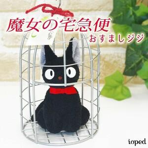 黒猫ジジ ぬいぐるみ カゴ入 スタジオジブリ 魔女の宅急便 S