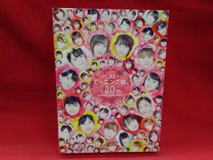 モーニング娘。'19 CD ベスト!モーニング娘。 20th Anniversary(初回生産限定盤A)(Blu-ray Disc付) 大判 女性アイドル