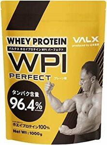1キログラム (x 1) バルクス ホエイ プロテイン WPI パーフェクト Produced by 山本義徳 VALX 1kg