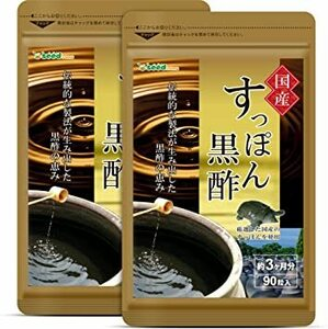 約6ケ月分 シードコムス 国産 すっぽん黒酢 サプリメント 約6ヶ月分 180粒 コラーゲンアミノ酸 大豆ペプチド