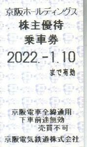 京阪電車 ★株主優待乗車券★ 10枚