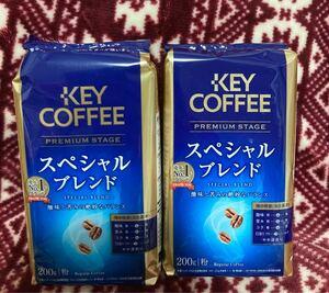 キーコーヒー プレミアムステージ スペシャルブレンド(VP)内容量200g(粉)×2個
