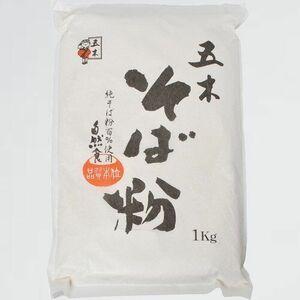 新品 目玉 そば粉 五木食品 S-OM 1kg