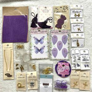 ハンドメイド パーツセット 紫