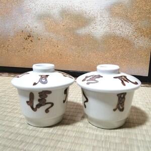 ヴィンテージ 蓋付き小鉢 茶碗蒸し陶器