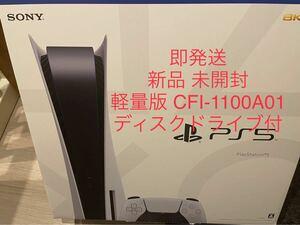 新品 プレイステーション5(PS5)本体 ディスク版軽量 CFI-1100A01