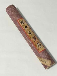 蔵出し*中国北京市文物処封存60年代文化大革命時代中没収一級画師名家* 張大千山水畫*作品封箱*